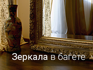 Зеркала в багете